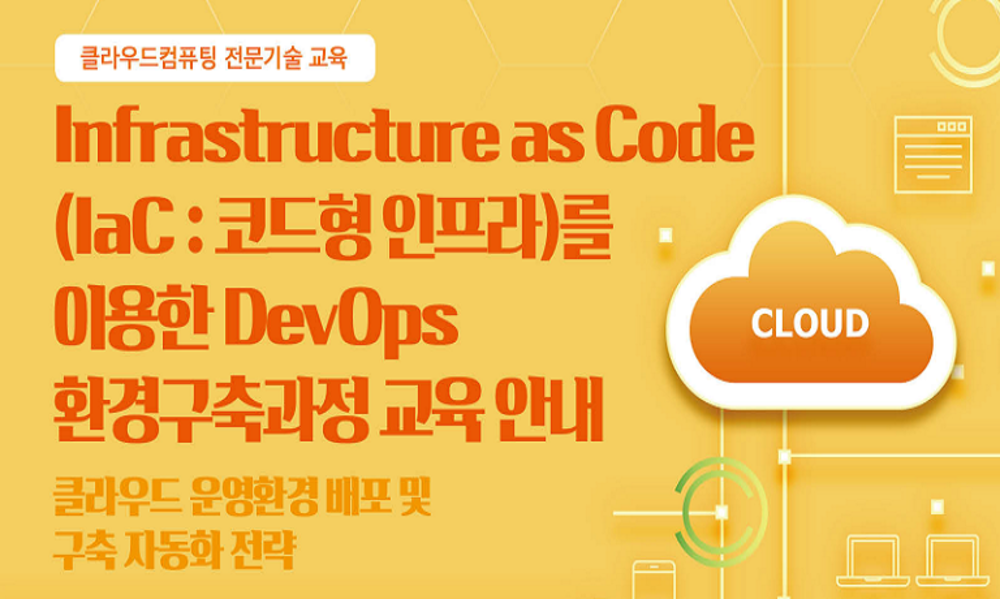 Infrastructure as Code를 이용한 DevOps 환경구축과정 1차
