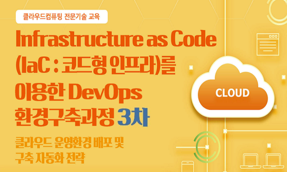 Infrastructure as Code를 이용한 DevOps 환경구축과정 3차